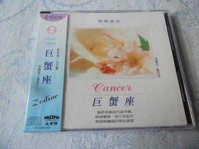 【金玉閣A-7】CD~愛情星座 巨蟹座(未拆封)