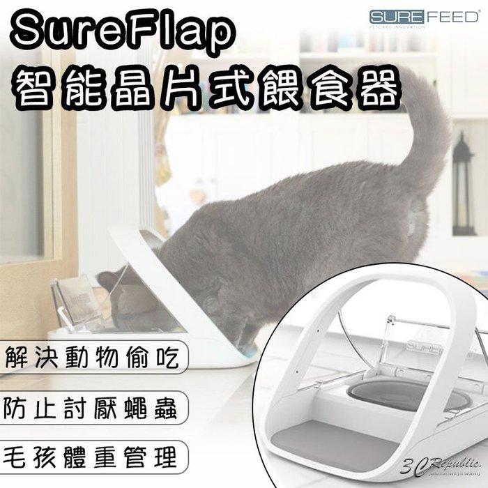 英國 SureFlap 智能 晶片式 體重 控制 主子 貓貓 狗狗 寵物 毛小孩 新鮮 餵食器