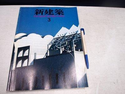【懶得出門二手書】《新建築3》the japan architect:1990 │七成新(B25E21)