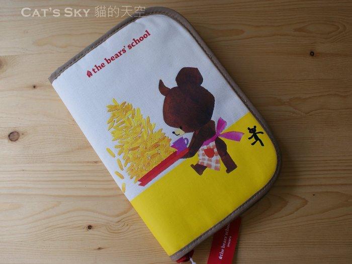 《Cat Sky》日本進口『the bears' school小熊學校』小熊吃點心囉 ! 多功能萬用收納袋.整理達人