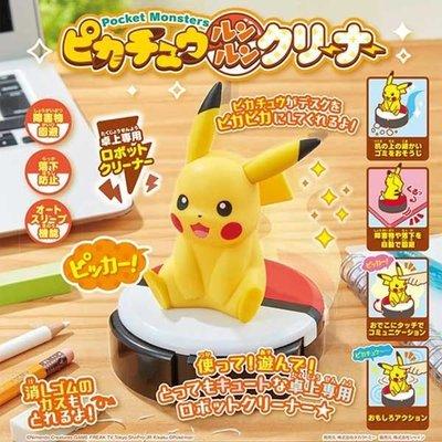 【月牙日系】日本正版 皮卡丘 桌上型掃地機器人 寶可夢 Pokemon 任天堂 桌面 吸塵器