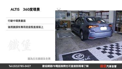 鐵堡汽車音響Toyota ( rav4 altis )專用360度環景系統