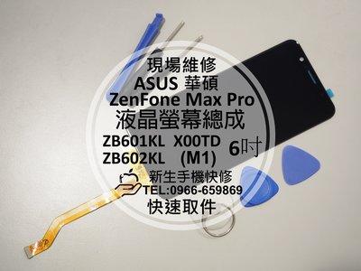 免運【新生手機快修】華碩 ZenFone Max Pro 液晶螢幕總成 ZB602KL X00TD 觸控破裂 現場維修
