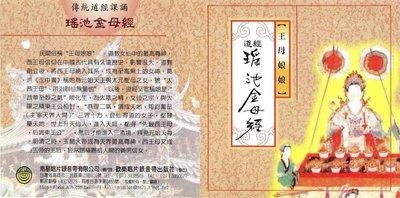 妙蓮華 CG-5605 傳統道教課誦-瑤池金母經 CD