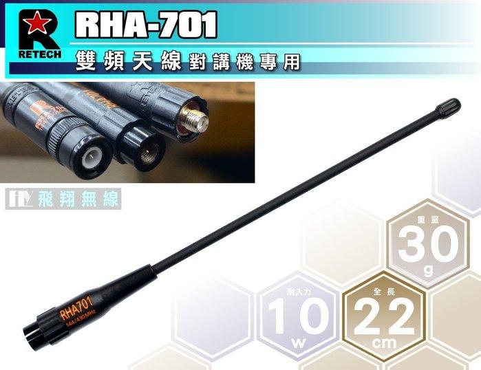 《飛翔無線3C》RETECH RHA-701 雙頻天線 對講機專用〔144/430MHz 全長22cm〕RHA701
