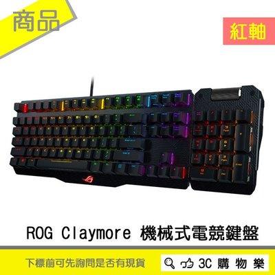 【附發票】 Asus 華碩 ROG Claymore 機械式電競鍵盤 電競鍵盤 有線鍵盤 電競 原廠 機械式