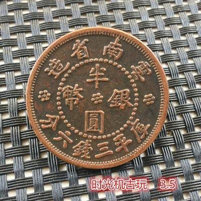 銅板銅幣收藏復古大清銅幣云南省造半圓銀幣庫平三錢六分