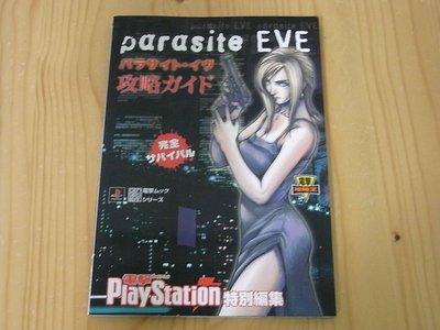 【小蕙館】日文攻略(PS)PE Parasite Eve 異魔 ~ 公式指南