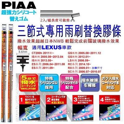 和霆車部品中和館—日本PIAA 超撥水 LEXUS IS200t 原廠竹節式雨刷替換膠條 寬幅8.6mm/9mm