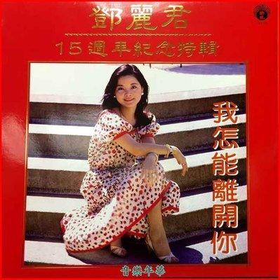 【音樂年華 】鄧麗君-15週年紀念特輯 - 我怎能離開你(少見版)832/1218/ LP編號限量版