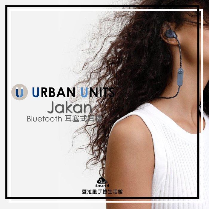 【台中愛拉風音樂館】瑞典URBANEARS Jakan 藍牙耳塞式耳 Bluetooth 磁吸式 聲音不間斷