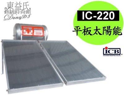 ~東益氏~亞昌 IC~220 平板式太陽能熱水器  無電熱  集熱板2片  購買即可申請補