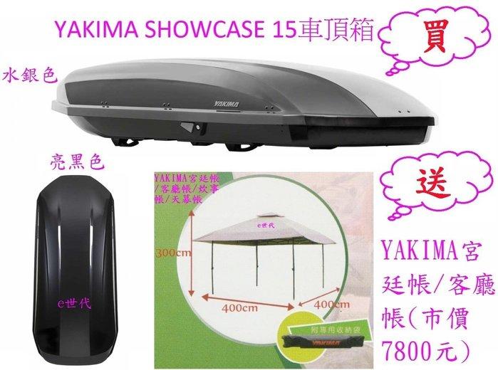 e世代YAKIMA SHOWCASE 15 車頂行李箱水銀色425L凱仕行李箱車頂架置物箱漢堡箱雙邊開車頂箱買就送宮廷帳