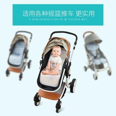 搖籃墊迪士尼搖籃席子夏季冰絲涼席手推車通用涼墊寶寶透氣墊子兒童座墊