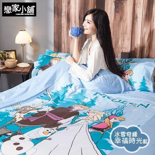 床包被套組 / 雙人【冰雪奇緣-幸福時光-兩色可選】含兩件枕套,迪士尼卡通混紡精梳棉,戀家小舖ABF212