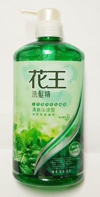 花王洗髮精750ml清新沁涼型 【綠色】🍃特價79元🍃 超商取貨限購6罐,謝謝您