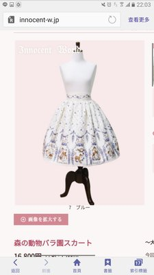 日本 INNOCENT WORD 森林動物園系裙裙  LOLITA洋裝名店 angelic pretty