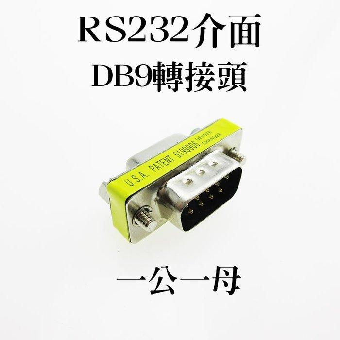 RS232介面 DB9轉接頭 DB9 公對母 COM PORTS COM口 RS232序列埠轉接頭