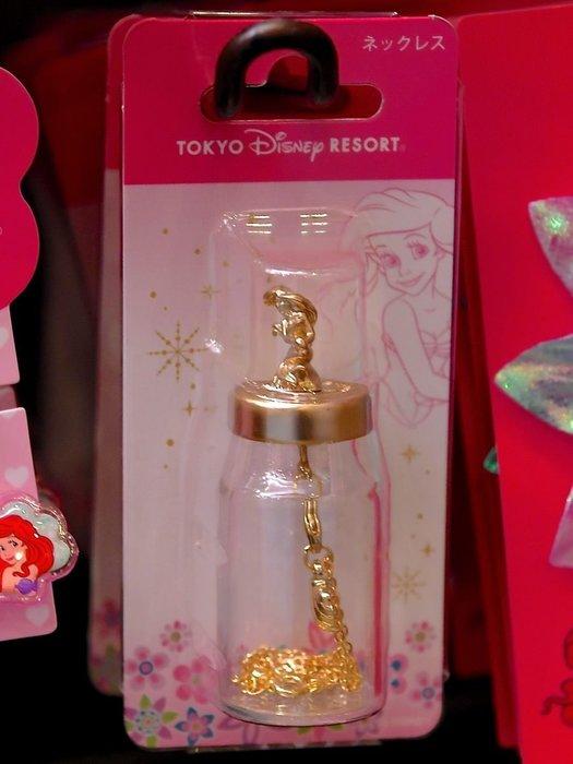 Ariel's Wish預購-日本東京迪士尼Tokyo Disney小美人魚愛麗兒瓶中信情人節禮物金色貝殼項鍊首飾手鍊