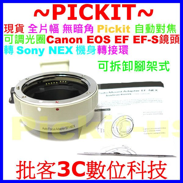 自動對焦 全片幅 Pickit CANON EOS EF 鏡頭轉 SONY NEX E轉接環 NEX-5N NEX-5R