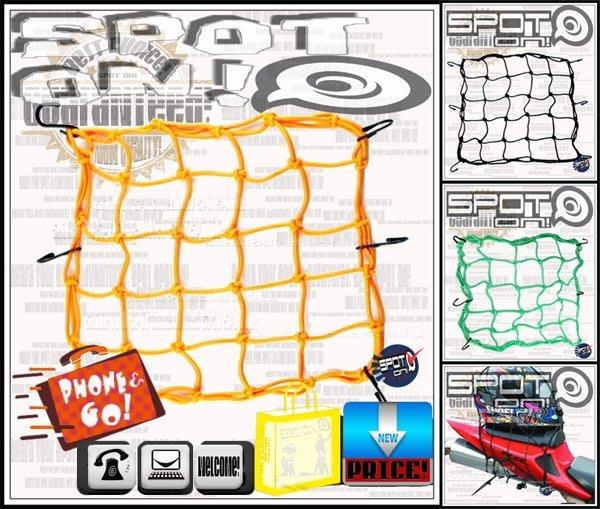 Spot ON - BXP01 油箱網 安全帽網 腳踏車-活動置物網袋-40cm X 40cm ! 美利達 MERIDA