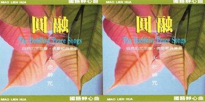 妙蓮華 CK-4517 國語靜心曲-大悲神咒 CD