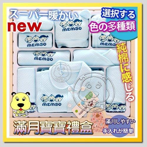 【幸福培菓寵物】滿月禮彌月寶寶嬰兒》加厚內衣套裝17件禮盒組附提袋 特價:599元