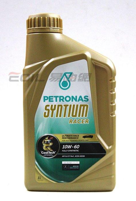 【易油網】PETRONAS 10W60 SYNTIUM RACER 10W-60 全合成機油