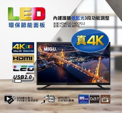 全新 低藍光 65吋 4K UHD LED TV  WiFi/HDR10 液晶電視 【6期0利率】