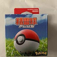 Nintendo Switch 精靈球 Plus 一起抓寶  現貨供應中 現貨現貨現貨現貨現貨現貨