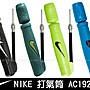 NIKE 打氣筒 Dual-Action 攜帶型 打氣筒 附球針 有四色 黑 綠 寶藍 螢光黃 # AC1923-