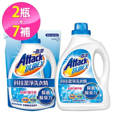 一匙靈ATTACK 抗菌EX科技潔淨洗衣精2.4kg瓶裝x2+1.5kg補充包x7,含運900元
