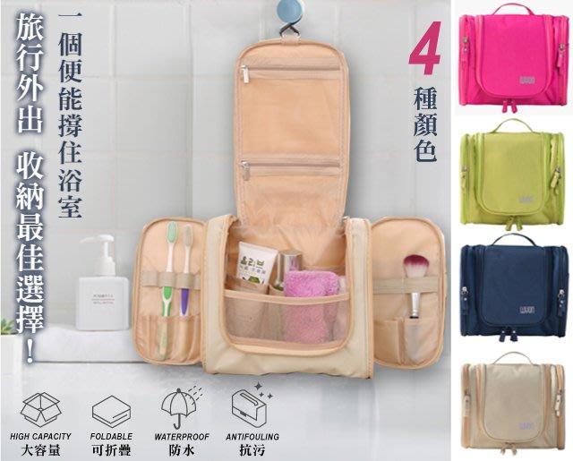 *夢尼* 防潑水牛津旅行收納包 大容量收納包 便攜化妝包 旅遊收納包 多口袋功能 多隔層收納包【O3B002】現貨