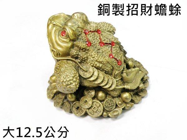 【喬尚拍賣】 招財三腳蟾蜍 = 純銅製 (大) 直徑12.5