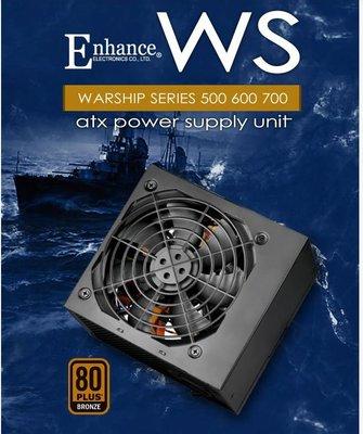 『高雄程傑電腦』益衡 Enhance WS 700 ATX-1270 日系電容 銅牌 五年保固 現貨一顆【實體店家】