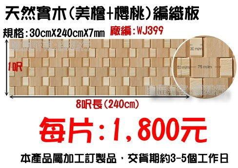 網建行☆天然美檜木+櫻桃木(造型柔音編織板)☆廠編:WJ399~每片1,800元