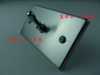 [ 莫那享 ] 工業風 白鐵 開關 插座 電料 關節型 單開 A-025