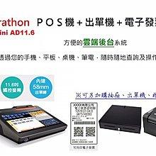 永綻* Marathon  M1 (T2 MINI ) 電子發票收銀機 觸控型 感熱式電子發票.電子發票機.熱感式