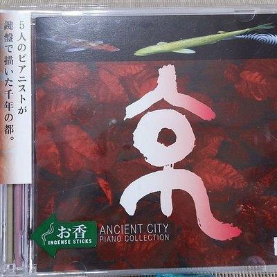 【新月集】療癒 CD 京 ANCIEN...