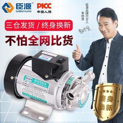 臣源不銹鋼泵280W全自動家用自來水增壓泵熱水器加壓泵靜音管道泵  墾丁老街