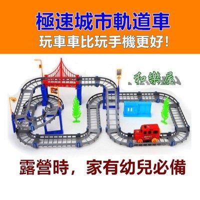 現貨[和樂屋] 急速城市軌道車/軌道車/動力車/小汽車/(親子玩具/露營必備玩具/取代手機)