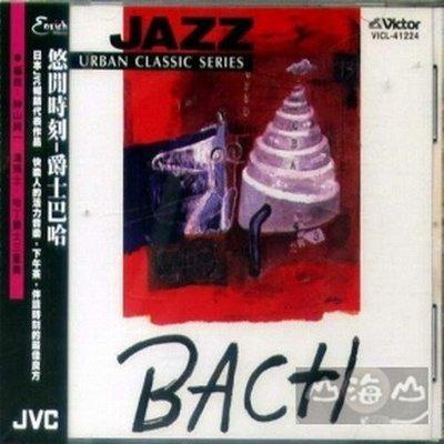 【音橋降價】悠閒時刻-爵士巴哈/湯瑪士哈丁爵士三重奏---EN069