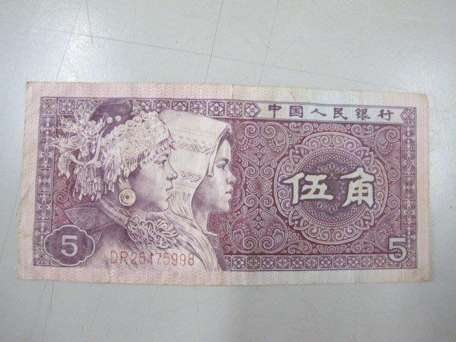 二手鋪 NO.445 人民幣第四版-1980年伍角