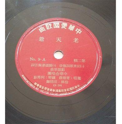中華愛國歌曲 奴給戰士寫情書 ,老天爺 ,78轉唱片 蟲膠唱片 曲盤唱片 電木唱片 SP唱片 留聲機