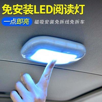 汽車載后排閱讀燈后備尾箱感應改裝led室內車內吸頂照明內飾車頂