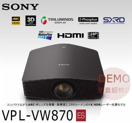 ㊑DEMO影音超特店㍿ 台灣SONY VPL-VW870 真4K雷射光源劇院投影機 VPL-VW855