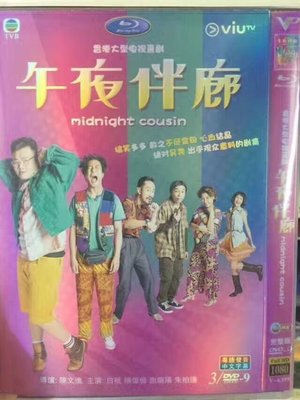 【樂視】 午夜伴廊 midnight cousin 3D9 高清 粵語 中文字幕  白只/朱凌凌DVD 精美盒裝