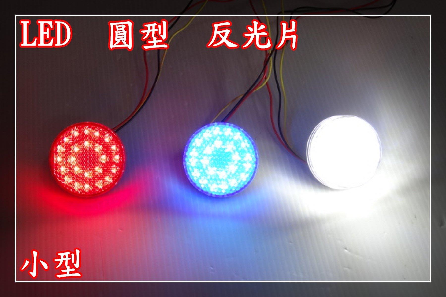 【炬霸科技】LED 反光片 圓型 小燈 方向燈 小型 小 JET Z1 IRX TINI MANY MII JETS S