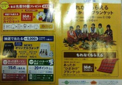 NEWS  LAWSON 日本最新原版宣傳單  山下智久 錦