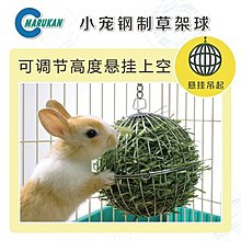MARUKAN 懸吊鎖掛 兩用愛兔牧草架 MR-610(MR610)愛鼠牧草球15cm,每顆290元